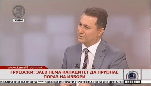 Груевски: Заев оди против своето членство, затоа што ќе останат без пратеник во Парламентот