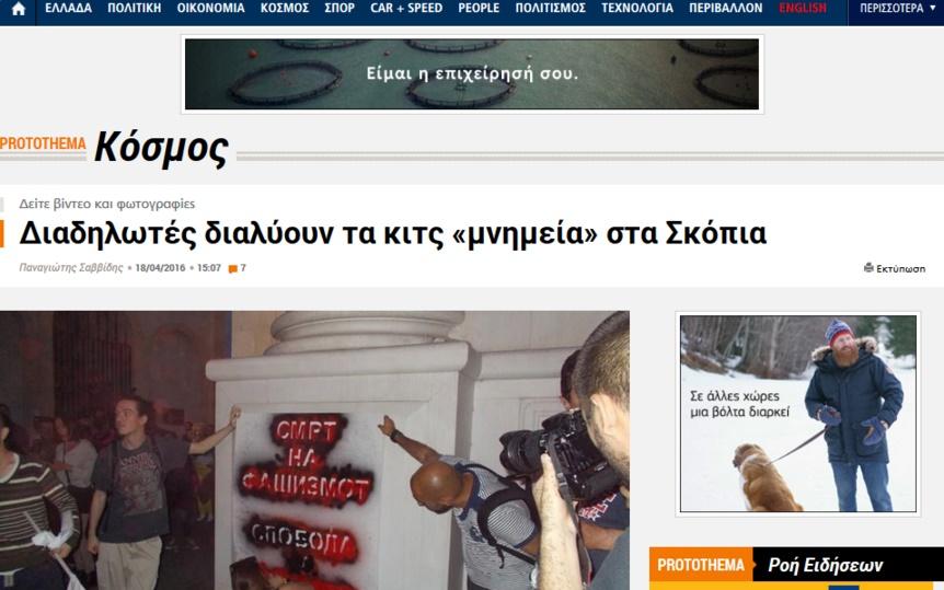Грците со поддршка за СДСМ: Задоволство во Атина поради уништувањето на македонските споменици
