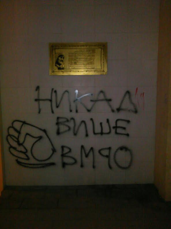 ФОТО: Хулиганите на СДСМ удрија и по Мајка Тереза