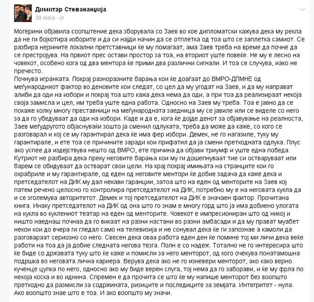 stevanangija-status-fb