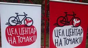 Општина центар и годинава ќе субвенционира купување велосипед