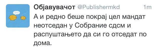 tviter92-sdsm