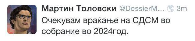 tviter96-sdsm