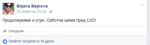 Статус на Билјана Бејкова на Фејсбук