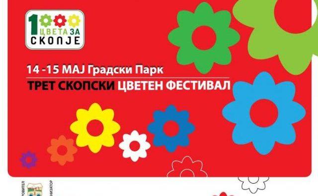 Утре се отвора третиот Скопски цветен фестивал