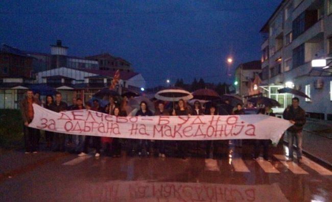 Делчево будно за одбрана на Македонија