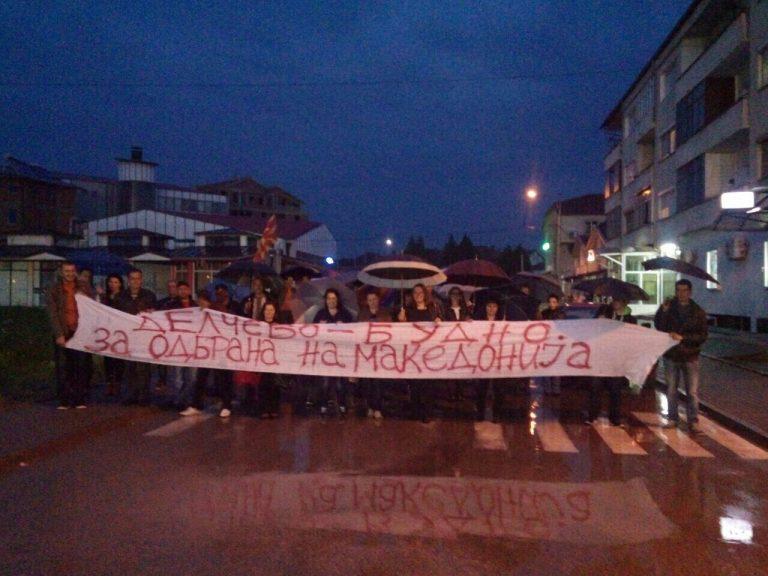 Делчево будно за одбрана на Македонија (ФОТО)