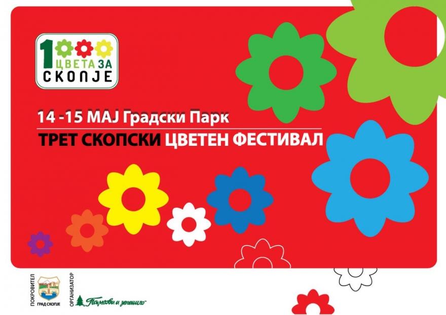 Скопје се подготвува за третиот цветен фестивал