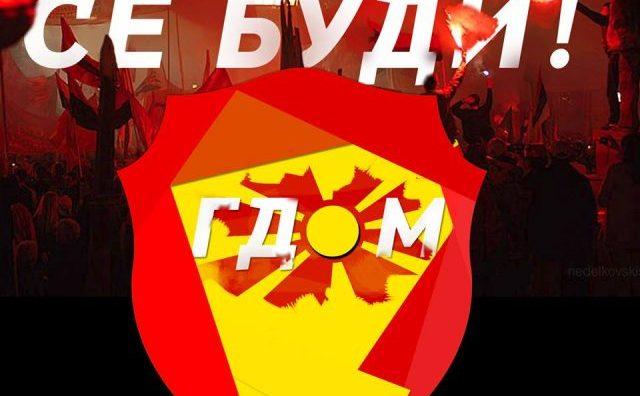 ГДОМ денеска во Штип, Крива Паланка, Велес, Битола и Ресен