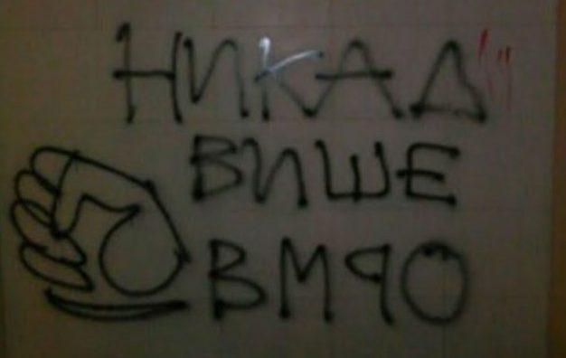 grafiti-srpski-naslovna