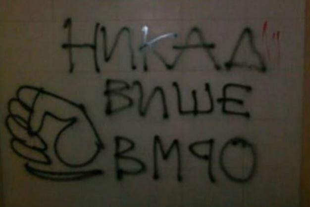 Српски Канвас и официјално призна дека дејствува во Македонија, платеничката револуција демонтирана