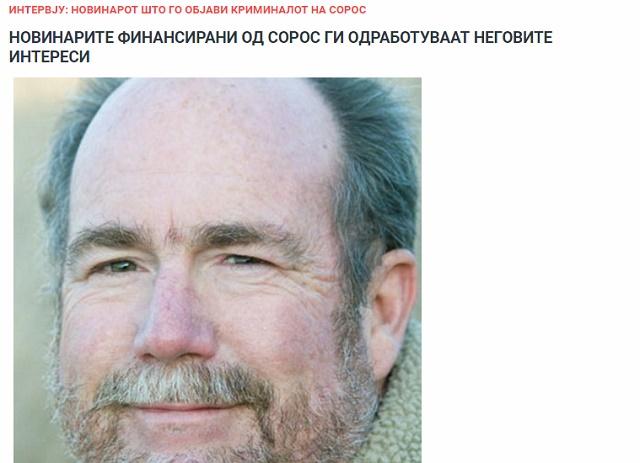 """""""Дневник"""": Новинарите финансирани од Сорос ги одработуваат неговите интереси"""
