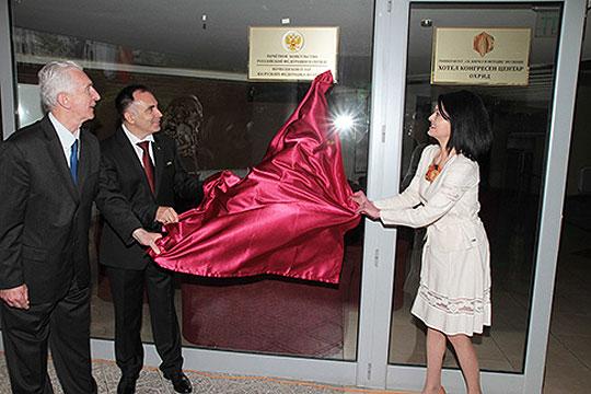Отворен Почесен конзулат на Руската Федерација во Охрид