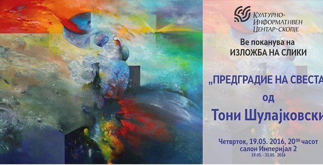 Изложба на слики од Тони Шулајковски во КИЦ