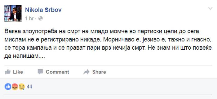 srbov-status