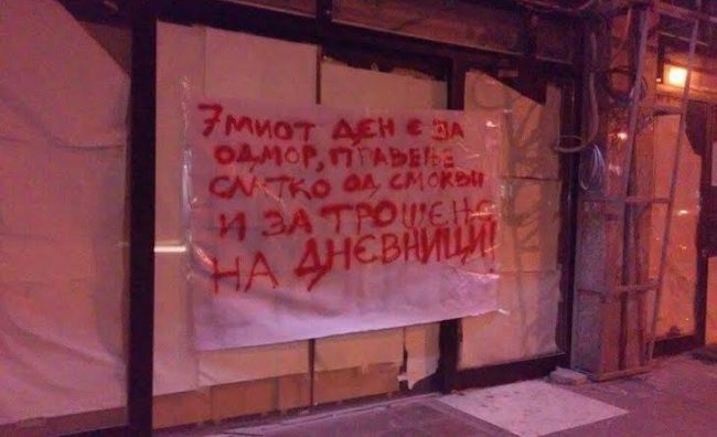 """Наместо протест, пред СЈО транспарент: """"Ден за одмор, правење на слатко од смокви и трошење дневници"""""""