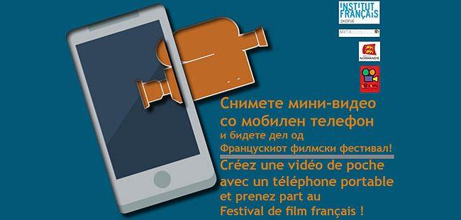 """Натпревар за мини видеа на тема """"Слобода на изразување"""""""