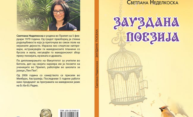 Svetlana NEDELKOSKA - Zauzdana Poezija - KORICA