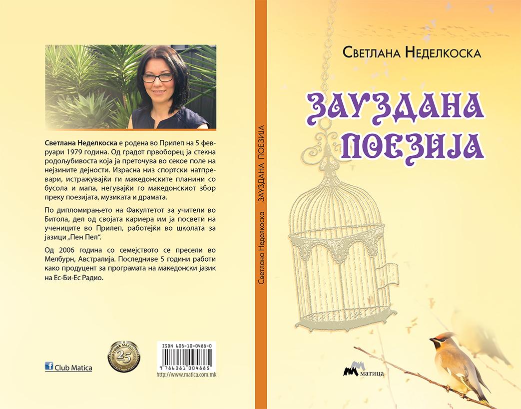 "Промоција на ""Зауздана Поезија"" од Светлана Неделкоска"