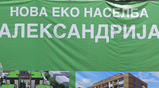 Почна изградбата на Александрија - нова Еко населба во Скопје