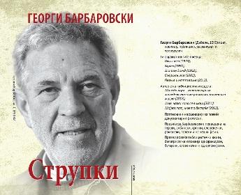 """Промоција на стихозбирката """"Струпки"""" од Георги Барбаровски"""