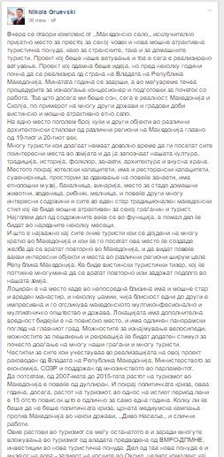 gruevski-status-1