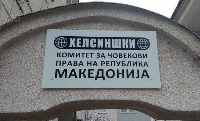 helsinski-komitet