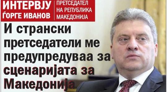Иванов: Граѓаните треба да бидат спокојни и да имаат доверба во нашите институции