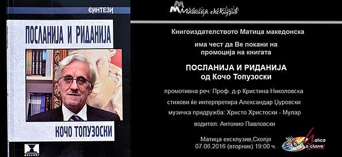 Прва награда за Кочо Топузоски на Меѓународниот поетски фестивал во Корча