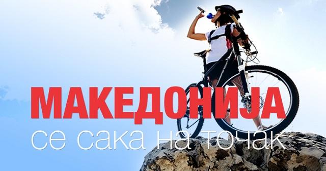 """Награден натпревар """"Македонија се сака на точак"""""""