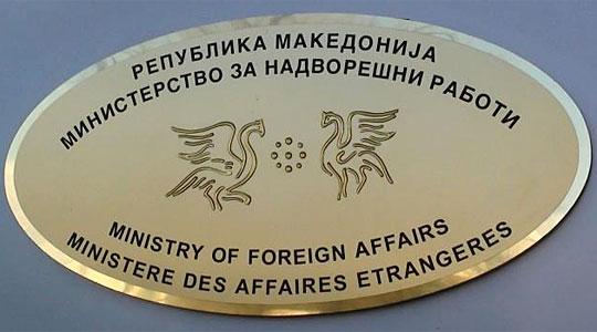 МНР воведува пракса на именување нерезидентни амбасадори