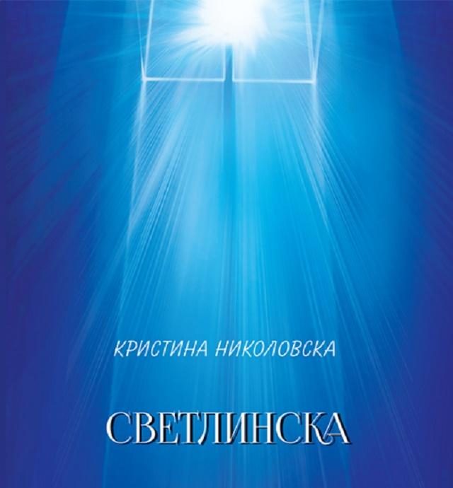 """Промоција на """"Светлинска"""" од Кристина Николовска"""