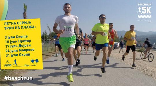 Трчање на плажа на пет локации во Македонија