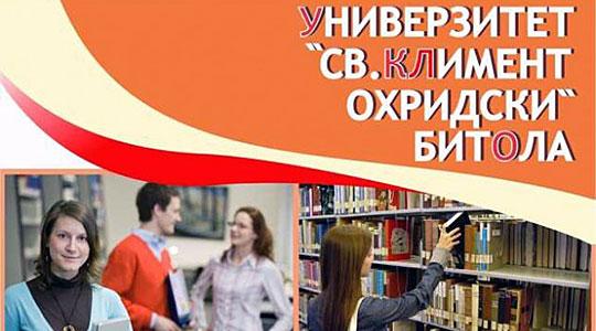 "Универзитетот ""Св.Климент Охридски""- Битола објави конкурс за упис на 3.543 бруцоши"