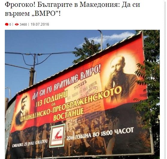 """""""Курир"""": Груевски трн во око на великобугарските националисти"""