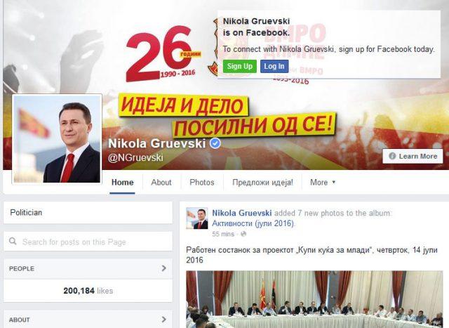 ФОТО: Груевски прв македонски политичар со над 200.000 фанови на Фејсбук