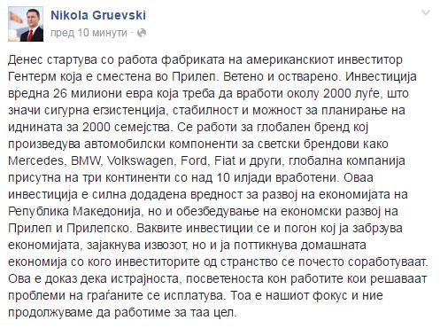 nikola-gruevski-fb