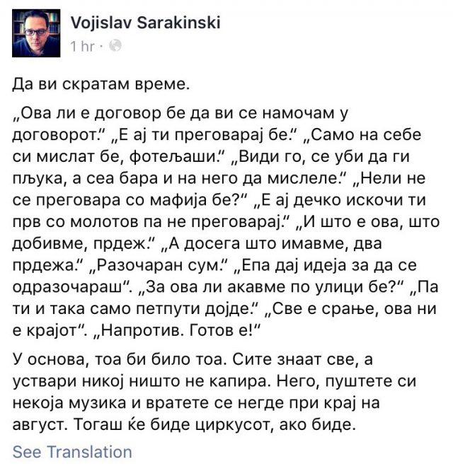 sarakinski-fb-640x666