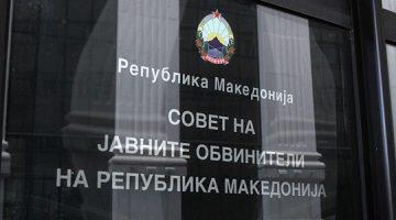 Свечена изјава на новите членови на Советот на јавни обвинители