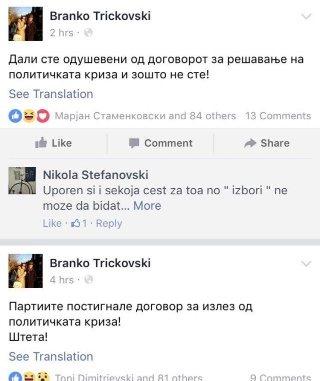 trickovski-fb-640x763