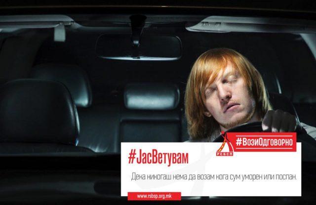 ФОТО: #ЈасВетувам, заколни се на сигурност и #ВозиОдговорно!