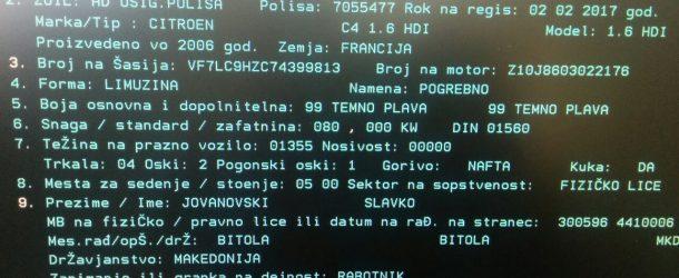 """Дудинка"": ПОГРЕБАЛНОТО АУТО НА СДСМ"