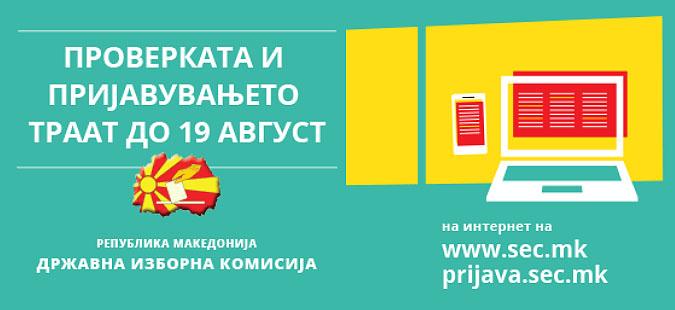 Досега 6.181 граѓанин се пријавил за регулирање на избирачкото право