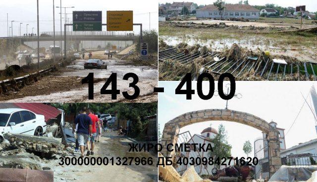 donacii-smetka-640x369