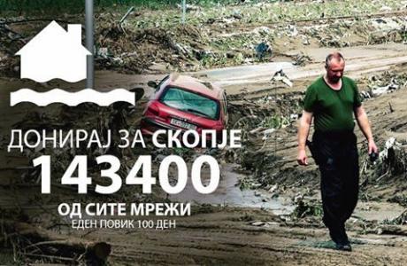 Осудениците од Идризово се вклучуваат во расчистувањето во погодените реони
