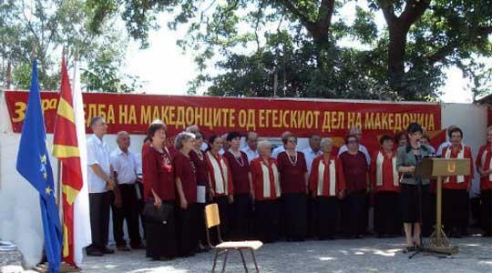 """Семакедонска средба """"Илинден – Трново 2016"""""""