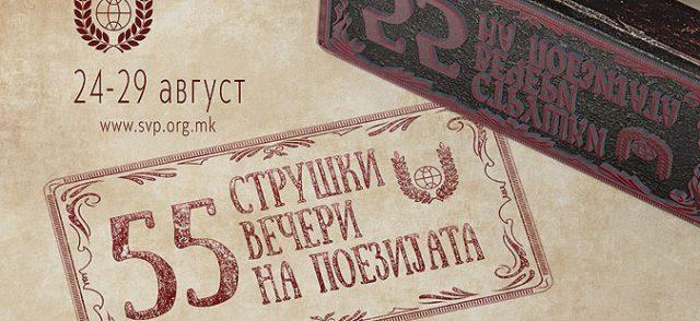 struski-veceri-640x294