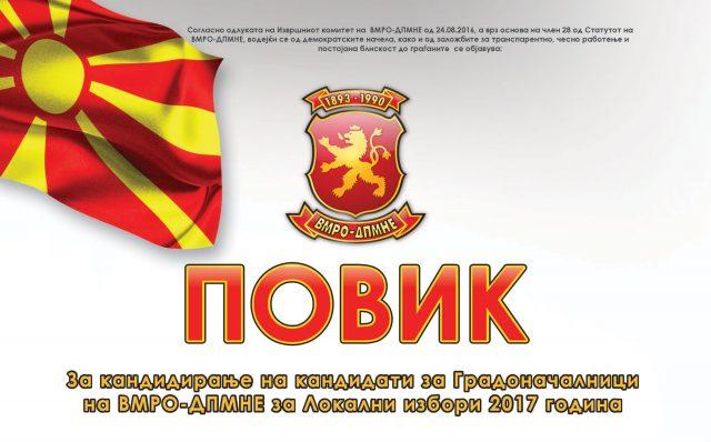 ВМРО-ДПМНЕ објави јавен повик за кандидати за градоначалници за локалните избори 2017