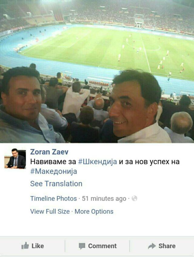 ФОТО: Заев со Балистите навиваше за Шкендија