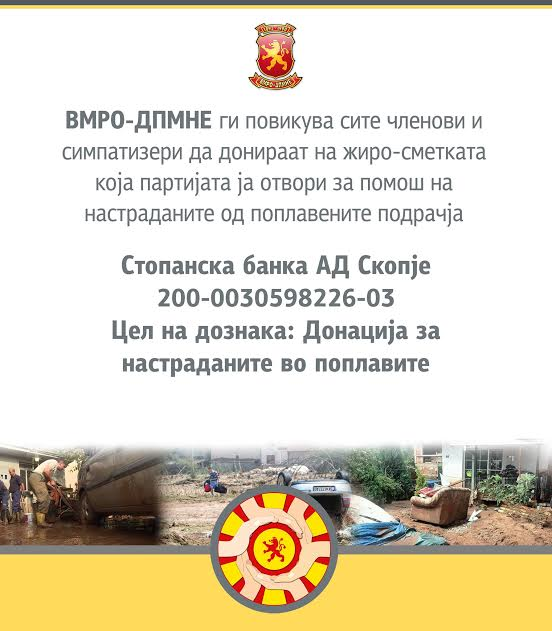 ВМРО-ДПМНЕ со повик до членовите: Донирајте за настраданите од поплавените подрачја